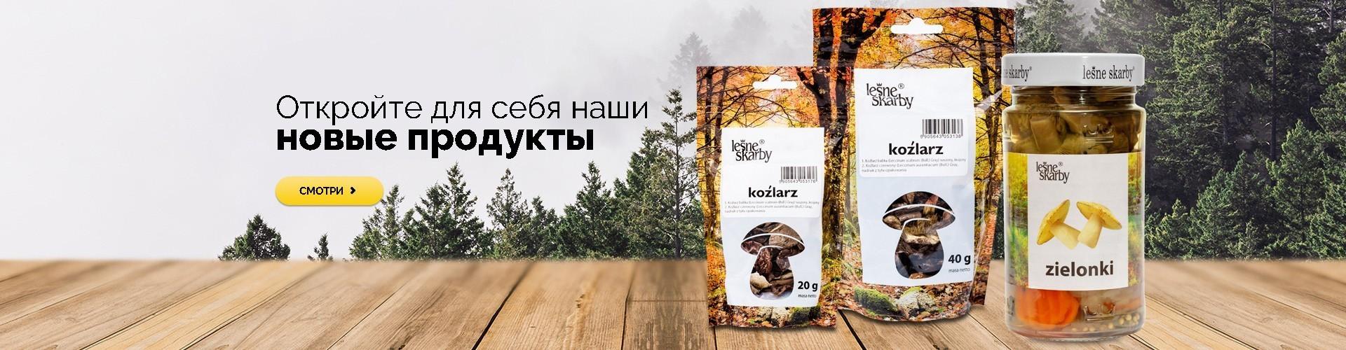 Leśne Skarby